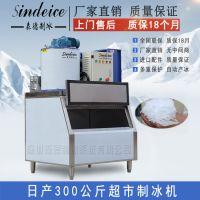 森德小型制冰机 日产300kg鳞片制冰机 火锅海鲜酒楼餐厅商用制冰机
