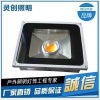 山东泰安灵创照明户外新款投光灯LED泛光灯防水大功率LED投光灯
