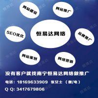 南宁搜索引擎优化、网站外包推广、SEO优化、网站关键词优化