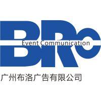 广州布洛广告有限公司