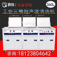 歌能三槽工业超声波清洗机G-3072GH五金零件大型超声波清洗机电子行业一体式