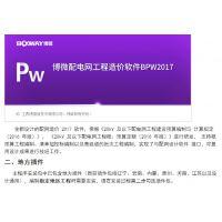 博微配电网工程造价软件BPW2017***新2016定额