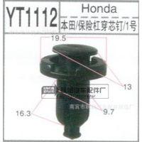 供应本田丰田1号通用保险杠汽车卡扣穿心膨胀卡扣固定卡扣好质量