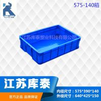 575*140彩色塑料箱 流水线周转物料箱加厚螺丝箱 周装箱HDPE