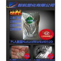 PLA 美国NatureWorks 4032D 光学 可切削 耐油脂性 生物可降解 包装