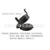 金典G-003手机支架吸盘 /车载 汽车导航支架 /360度迷你手机支架 / 工厂直销