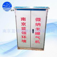 微纳米曝气机专业生产厂家直销