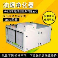 柯蓝斯环保静电油烟处理器商用工业9000风量焊烟除尘净化器工业环保设备