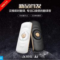 上海维语翻译机 科大讯飞晓译汉维翻译机 维语学习终端设备