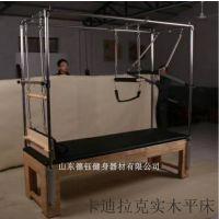普拉提私教器械五件套凯迪拉克实木平床铁架稳踏板铁架梯筒矫正器