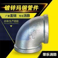 厂家直销 玛钢管件 镀锌管件 热镀弯头DN15-100