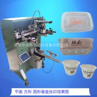 快餐盒丝印机 方形打包盒印刷机 圆形丝印机多少钱一台?