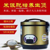 厂家直销232米汤固元养生电饭煲米饭膳食脱糖仪大容量电饭锅会销礼品