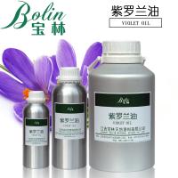 供应天然植物精油 紫罗兰精油 日用香精 现货包邮