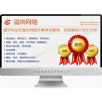上海青浦企业做网站找哪家公司靠谱?青浦企业做网站一切服务找上海溢尚网络都可以得到满意的答案