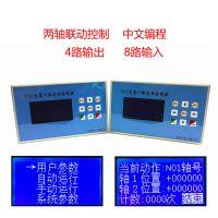 双轴可编程控制器 步进 伺服运动控制器 替代PLC 工业运动控制器