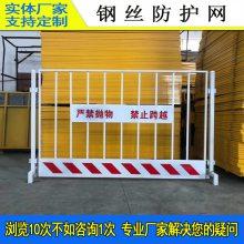 海口基坑安全护栏定制 三亚临边隔离围栏 工地护栏生产厂