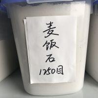 农药载体用盛飞0.5-1mm 小颗粒麦饭石 饲料厂用麦饭石粉 40-1250目