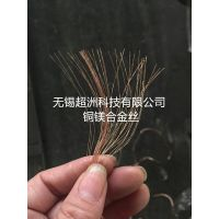 铜镁合金丝 超洲科技 高强度 耐疲劳 耐腐蚀 铜线材