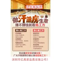 深圳汗蒸房安装材料批发、深圳盐蒸房装修材料