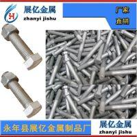 热镀锌螺栓紧固件热镀锌螺丝标准件热浸锌螺栓生产加工厂家