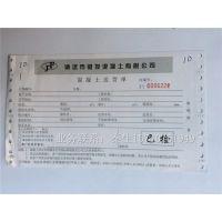 1-8联显色清晰送货单 241*140定制带孔销货单 特规电脑票据送货单印刷