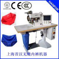 供应上海首汉HF-802无缝服装烫胶机器,衣服压胶机,无缝内衣内裤折边机