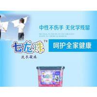 七龙珠(在线咨询)|韶关洗衣凝珠招商|洗衣凝珠招商拿货