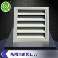 广州德普龙单层通风铝合金百叶窗通风效果好厂家供应