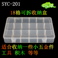 厂家直销活动18格可拆透明塑料盒积木乐高收纳盒