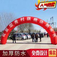 厂家直销6米-20米充气拱门开业典礼广告婚庆拱门可印字充气气模