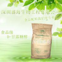 量大包邮 食品级 D-甘露糖醇 长期现货供应