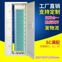 华伟移动机房720芯三网光纤配线架(ODF)用于光纤通信系统中局端主干光缆的成端和分配