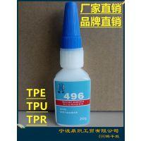 诸暨鼎炽496胶水适用于粘接金属、剥离、瓷器、塑料、皮革TPE、TPU、TPR。