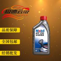 Mboil 方向助力油 汽车转向油 轿车自动排档液 变速箱波箱油 ATF220