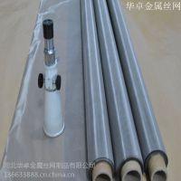 筛管用过滤网 316斜纹席型网 3.2米宽不锈钢网