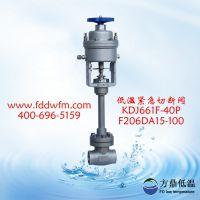 直销DJ661F-40P型 F206DA50低温气动紧急切断阀 电磁阀