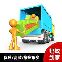 即墨蚂蚁搬家公司 高端搬家服务 免费咨询0532-83653077