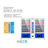 崇朗CL-DTH-10A+10F全新大型组合型冷藏型零食饮料自动售货机