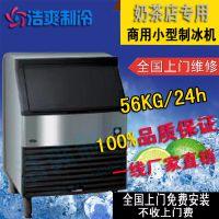 日常150公斤的制冰机哪里有卖的_奶茶水吧制冷设备