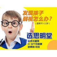 怎样矫正弱视,九岁孩子弱视能治好吗,怎么训练弱视 ,思明堂供