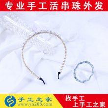 手工活外发兼职专职招加盟珍珠小饰品加工回收