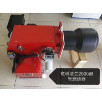 BLU1000.2LN PR 意科法兰燃烧器,进口燃烧器