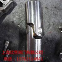 CBT3791-99不锈钢非标万向接头