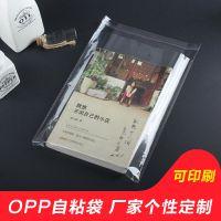 OPP自粘袋 透明不干胶pp塑料袋饰品服装包装袋 厂家直销定制印刷