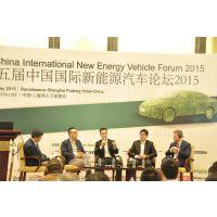 2018第八届中国国际新能源汽车论坛