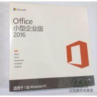 Microsoft office 2016正版软件(深圳代理商)大量供应
