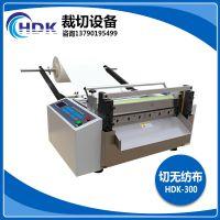 工厂直销HDK-300无纺布全自动切断机 背胶无纺布小型裁切机 植绒布电脑裁剪设备