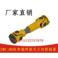 泊头承泰SWC-DH型短伸缩焊接式万向联轴器-厂家直销