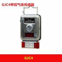 供安徽澜钧 GJC4型矿用高低浓度甲烷传感器现货供应